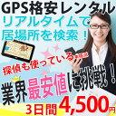 GPS 追跡 リアルタイムで検索 GPSの格安レンタル【3日間コース】
