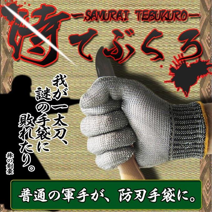 防刃手袋 グローブ 316Lワイヤー手袋 片手 防刃グローブ