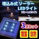 LEDライト 埋め込み ソーラー ライト 3点セット(3700円/個)LEDライト 防水 強化ガラス 遊歩道 埋込 屋外 ソーラー 点…