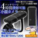 小型カメラ 4時間駆動小型カメラ 防犯カメラ セキュリティ 長時間 動体検知 耐久性