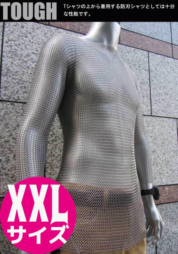 鎖帷子 ステンレス メッシュシャツ【XXLサイズ】7mm ロングスリーブ 護身 セキュリティ 用品 グッズ