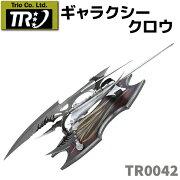 TRIOトリオカトラリーTR0042ギャラクシークロウ観賞用ゲームディスプレイ