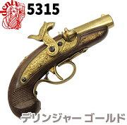 DENIXデニックス5315デリンジャーゴールドピストルフィラデルフィア1862年レプリカ銃モデルガンコスプレハロウィン小物模造