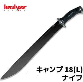 ナイフ アウトドア KERSHAW カーショウ キャンプ 18(L)ナイフ KS1074 キャンプ 用品 大型 ギフト プレゼント