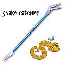 ヘビ捕獲棒 超軽量 アルミ製 生け捕り棒 蛇対策 蛇つかみ へび 蛇取り棒 スネークキャッチ
