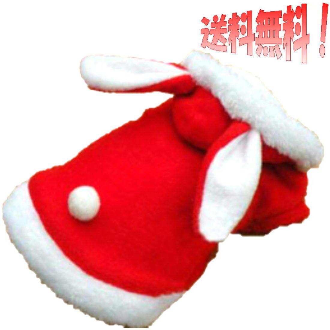 かわいい うさ耳サンタ ペット用サンタ服 ねこクリスマス服 ねこうさぎ服 ねこサンタさん 3つボタン うさぎ服フード付き ねこ用クリスマスコスチューム うさぎ衣装 ねこサンタクロース うさぎの耳付き うさぎ着ぐるみ ドッグウエア ねこうさぎコスチューム ペットウェア