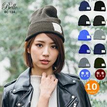 [サマーニット帽]メンズ、レディース共に春夏の季節に最適!麻100%!上質なリネン(麻)を使用していますので麻素材特有のチクチク感が全く無く、柔らかい肌触りが特徴のニット帽です【|BelloBC-134LINENKNITWATCH