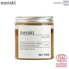 【最大20%OFF】meraki メラキ ボディスクラブシルキーミスト250ml【10】