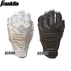 【即納★あす楽】 Franklin/フランクリン高校野球対応 20598 ホワイト 20599 ブラック一般用バッティング グローブ 手袋(両手用) CFX PRO バッティンググラブ 手袋[野球用品]【送料無料】