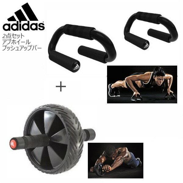 【ラッキーシール対象】【送料無料】【即納★あす楽】 adidas/アディダス トレーニング プッシュアップバー ADAC-12231 アブホイール ADAC-11404 セット トレーニング筋トレ 上腕二頭筋