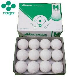【5%OFFクーポン発行中】【即納★あす楽】 Naigai/ナイガイ 軟式野球ボールM号・公認球(中学生用〜一般)1ダース 軟式ボール/軟式野球ボール/検定球 【送料無料】【39ショップ】