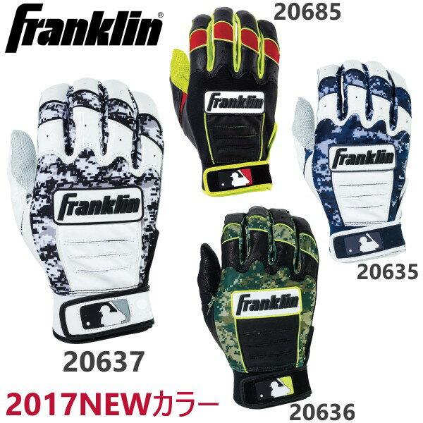 【送料無料】即納★【Franklin / フランクリン】一般用バッティング グローブ 手袋(両手用) CFX PRO CFXPRO 20685 20635 20636 20637 4色展開 [野球用品]