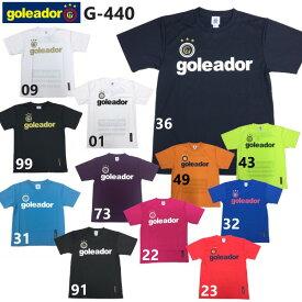 【送料無料】【即納★あす楽】goleador/ゴレアドール Tシャツ ベーシック プラクティス Tシャツ (G-440)[フットサル ウエア]【ラッキーシール対応】