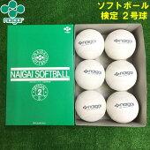 【Naigai/ナイガイ】ソフトボール用検定2号球6個(小学生用)