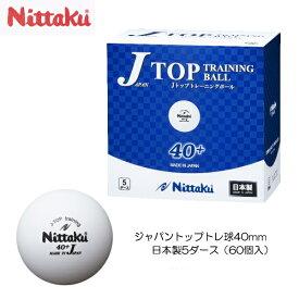【送料無料】【即納★あす楽】Nittaku ニッタク 日本卓球 ジャパントップトレ球(5ダース入)NB-1366日本製トレーニングボール 60個卓球 練習 ボール 球 トレーニング【ラッキーシール対応】