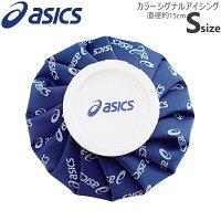 アシックスアイシングカラーシグナルアイスバッグS(TJ2200)