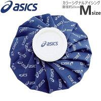 アシックスアイシングカラーシグナルアイスバッグM(TJ2201)