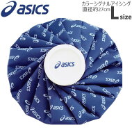 アシックスアイシングカラーシグナルアイスバッグL(TJ2202)