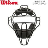 【Wilson/ウイルソン】即納★審判用マスク(スチールフレーム)高校野球対応アンパイアギア[WTA3019SA]