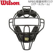 【Wilson/ウイルソン】即納★審判用マスク(スチールフレーム)NPB仕様アンパイアギア[WTA3019SP]