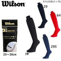 【Wilson/ウィルソン】アンダーソックス先丸3足組大人用25〜28cm野球ソフトボールSALE【02P19Mar14】