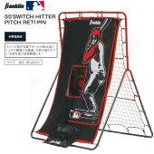 【送料無料】【即納★あす楽】Franklin/フランクリン小学生向け24803MLB2イン1switch-hitterReturnトレーナー[野球用品]【ポイント倍】