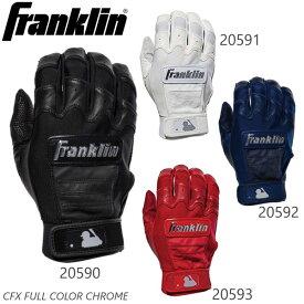 【即納★あす楽】Franklin/フランクリン 一般用バッティング グローブ 手袋(両手用) CFX Pro Chrome Dip 20590 20591 20592 20593 4色展開 [野球用品]【送料無料】