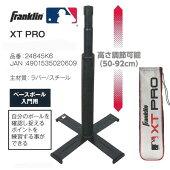 【即納★あす楽】Franklin/フランクリン24845野球入門用XTPROTスタンドTバッティング[野球用品]【ポイント倍】