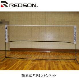 【5%OFFクーポン発行中】レッドソン RKBDNET 簡易式バドミントンネットセット 【送料無料】 【39ショップ】