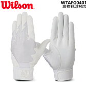 【ラッキーシール付き】即納★【Wilson/ウイルソン】守備用手袋左手用片手[WTAFG0401]ホワイト高校野球対応[野球用品]