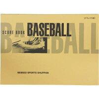 【成美堂/SEIBIDO】野球(デラックス版)スコアブック(9105)