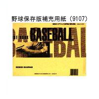 【成美堂/SEIBIDO】野球保存版補充用紙スコアブック(9107)