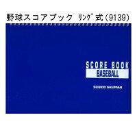 【成美堂/SEIBIDO】野球(豪華版)スコアブックリング式(9104)
