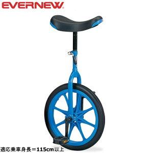 【5%OFFクーポン発行中】エバニュー EKD136 一輪車(ノ−パンク)16 青(700)【メーカー直送品】【送料無料】【39ショップ】