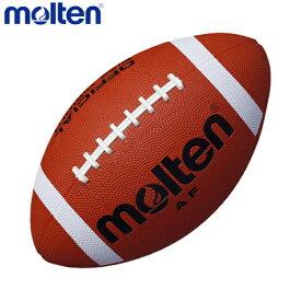 【5%OFFクーポン発行中】molten/モルテン AF アメリカンフットボール ボール アメリカンフットボール AF 【39ショップ】