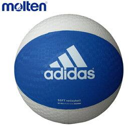 【5%OFFクーポン発行中】molten/モルテン adidas/アディダス AVSBW ソフトバレー ボール ソフトバレーボール 青×白 AVSBW 【送料無料】 【39ショップ】