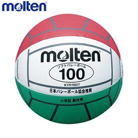【5%OFFクーポン発行中】molten/モルテン 小学校新教材用 バレーボール KVN100IT 【送料無料】 【39ショップ】