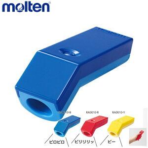 【5%OFFクーポン発行中】molten/モルテン RA0010-B 電子ホイッスル 青 RA0010-B 選べる音色 ボタン式 ※色によって鳴る音が違います。【39ショップ】