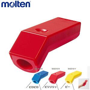 【5%OFFクーポン発行中】molten/モルテン RA0010-R 電子ホイッスル 赤 RA0010-R ボタン式 ※色によって鳴る音が違います。【39ショップ】