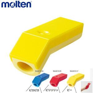 【5%OFFクーポン発行中】molten/モルテン RA0010-Y オールスポーツ 電子ホイッスル 黄 RA0010-Y ボタン式 選べる音 ※色によって鳴る音が違います。【39ショップ】