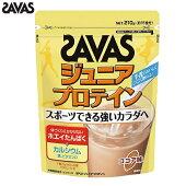【SAVAS/ザバス】ジュニアプロテインココア210g[CT1022]