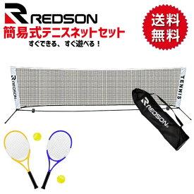 レッドソン RK-STNET 簡易式テニスネットセット RK-STNET 在宅 練習 トレーニング 【送料無料】 【39ショップ】