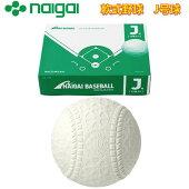 Naigai/ナイガイ軟式野球ボールJ号・公認球(小学生)(学童用)少年野球12ダース軟式ボール/軟式野球ボール/検定球