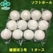 【Naigai/ナイガイ】練習球ソフトボール用3号球(中学生一般用)検定落ちボールスリケン