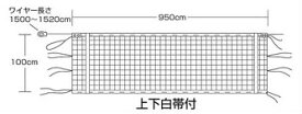 【5%OFFクーポン発行中】EVERNEW エバニュー EKU109 バレーボールネット6人制検定V131上下白帯