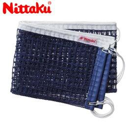 【5%OFFクーポン発行中】Nittaku ニッタク 日本卓球 NT-3514 卓球 コート用品 卓球ネット1200 ブルー NT-3514 【送料無料】 【39ショップ】