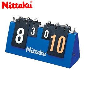 【楽天スーパーセール】Nittaku ニッタク 日本卓球 NT-3714 卓球 コート用品 ミニカラーカウンター11 ブルー NT-3714【ラッキーシール対応】