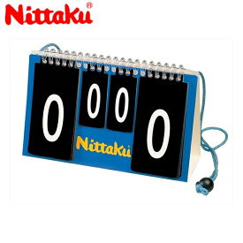Nittaku ニッタク 日本卓球 NT-3721 卓球 コート用品 プチカウンター ブルー NT-3721【ラッキーシール対応】