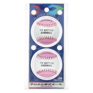 【5%OFFクーポン発行中】Promark/プロマーク LB-131P やわらか硬式ボール ボール サクライ貿易 野球用品【39ショップ】