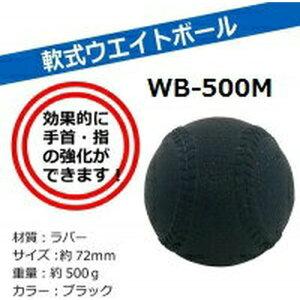 【5%OFFクーポン発行中】WB-500M 軟式トレーニングボール500G サクライ貿易【39ショップ】